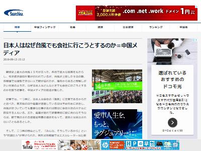 日本人台風会社中国メディアに関連した画像-02