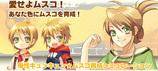 DEAR My SUN!!〜ムスコ★育成★狂騒曲〜
