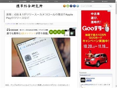 iOS 8.1 カメラロールに関連した画像-02