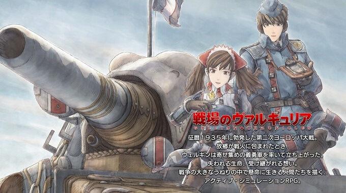 戦場のヴァルキュリア 続編 セガに関連した画像-01