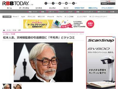宮崎駿 引退 詐欺に関連した画像-04