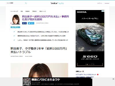 釈由美子 ノーギャラ 1年半に関連した画像-02