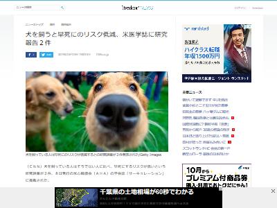 犬飼う早死にリスク低減に関連した画像-02