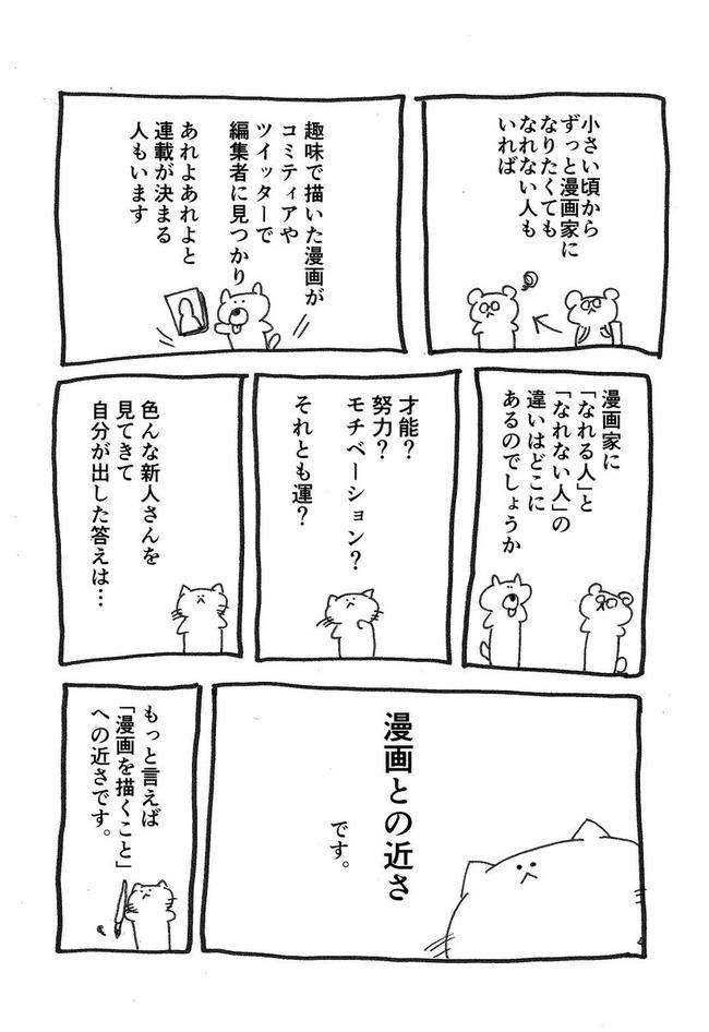 編集者 漫画家 なれる人 なれない人に関連した画像-02