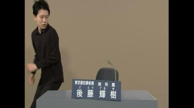 後藤輝基 政見放送に関連した画像-01