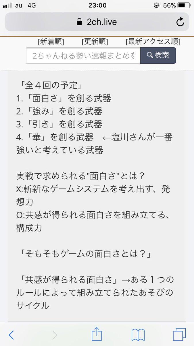 FGO 塩川洋介 ディレクター 独演会 サイン 座布団 扇子 Fate グランドオーダーに関連した画像-05