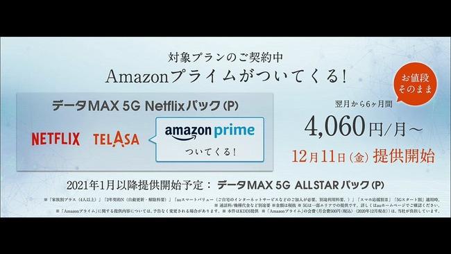au 新サービス ahamo docomo Amazon 割引 KDDIに関連した画像-03