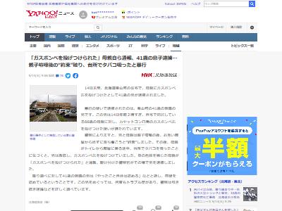 北海道 タバコ 台所 親子喧嘩 無職 約束に関連した画像-02