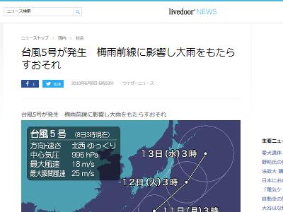 台風 梅雨 天気 予報に関連した画像-02