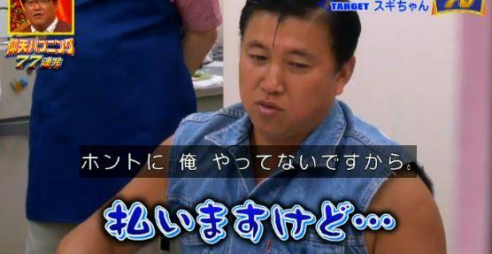 仰天ハプニング フジテレビ ドッキリ 万引き 冤罪 炎上 的場浩司に関連した画像-09