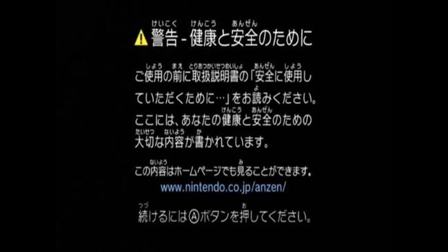 ゲーマー Wii 起動 画面 画像 懐かしいに関連した画像-02