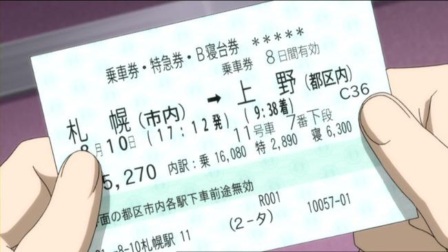 最近 若者 切符 に関連した画像-01