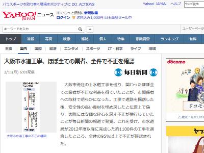 大阪 水道工事 不正に関連した画像-02