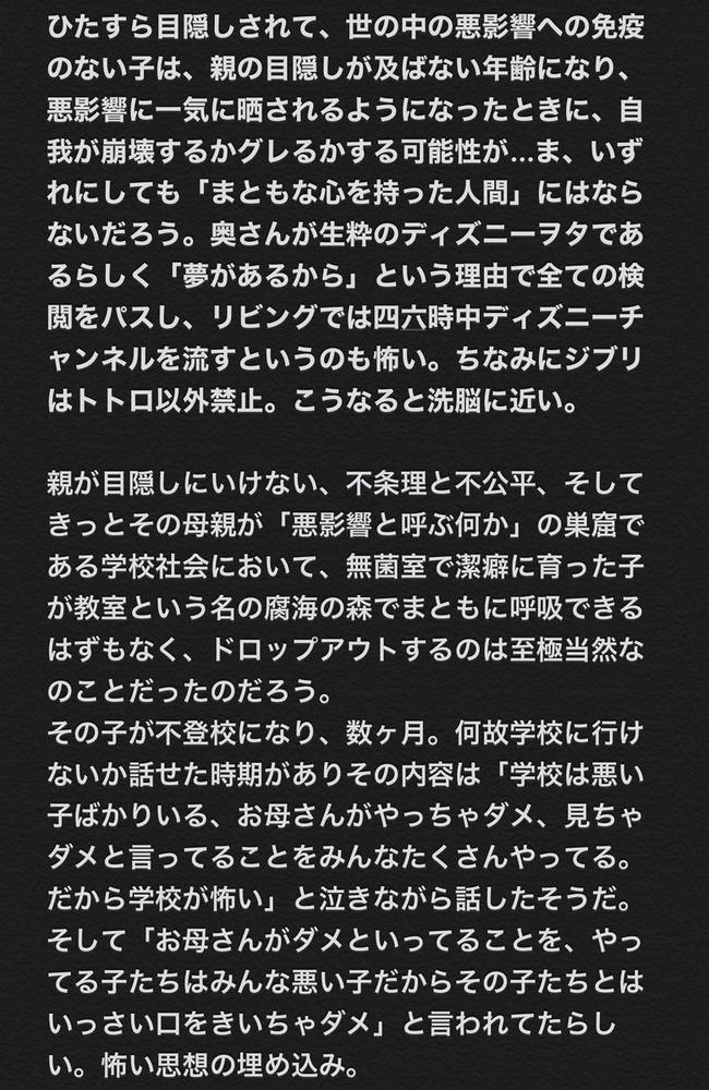 親 毒親 束縛 ポケモン 新作 禁止 子供 うつ病 任天堂に関連した画像-03