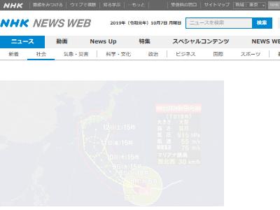 台風19号 猛烈な勢力 3連休に関連した画像-02