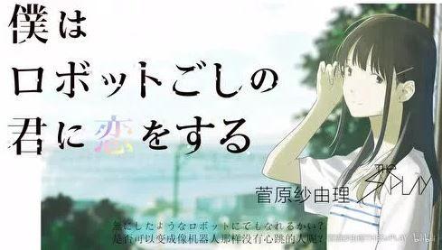 僕はロボットごしの君に恋をする 劇場アニメ 山田悠介に関連した画像-01