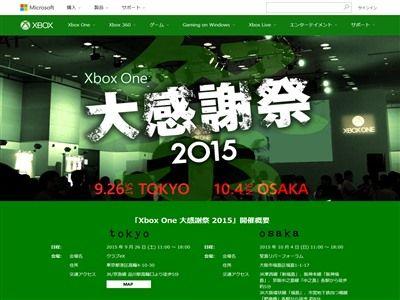 Xbox Xbox大感謝祭 に関連した画像-02
