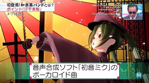 Mステ 千本桜 初音ミク 和楽器バンドに関連した画像-03