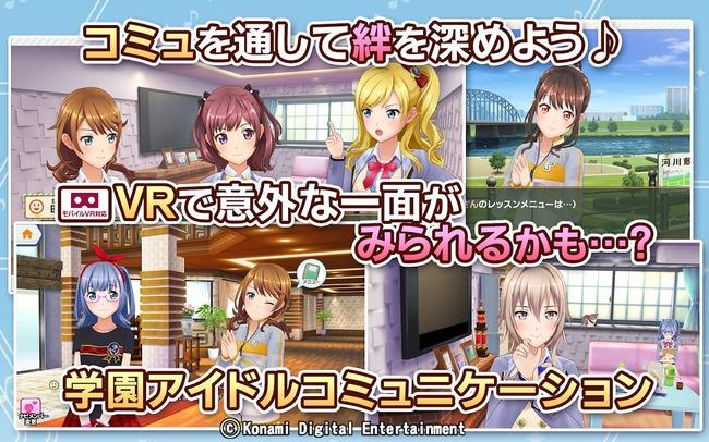 コナミ ときめきメモリアル ときメモ アイドル育成 リズムゲーム アイマス パクリに関連した画像-04