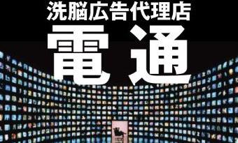 電通 不正 ネット広告に関連した画像-01