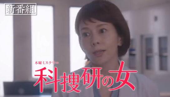 沢城みゆき 科捜研の女 出演 シーン 声優 女優 に関連した画像-02