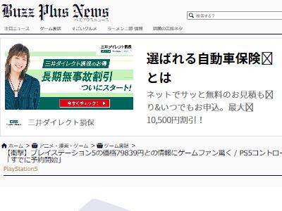 PS5 価格 79839円 海外 ショップ 予約販売に関連した画像-02