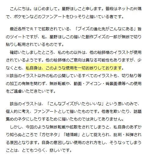 ポケモン ポケモンGO 無断転載 デマ 中傷 グッズ 活動中止 絵師 胸糞に関連した画像-02