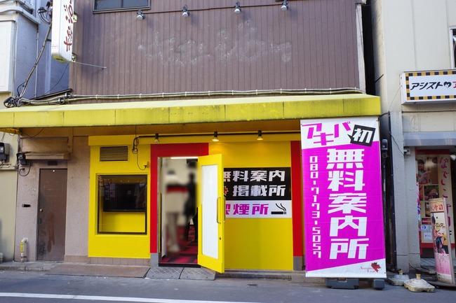 秋葉原 無料案内所 アキバ 風俗街に関連した画像-03