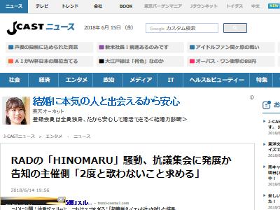 RADWIMPS HINOMARU デモ ライブ会場 廃盤 二度と歌わせないに関連した画像-02