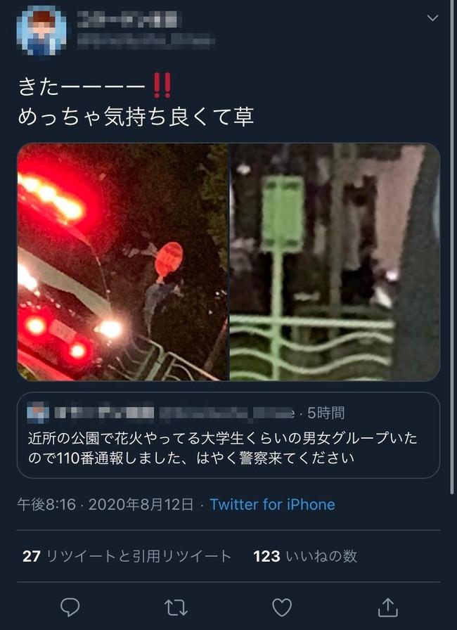 ツイッター 公園 大学生 男女 花火 通報に関連した画像-03