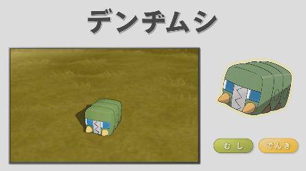 ポケモン サン ムーン 新サイト オープン 新ポケモン カプ・コケコ クワガノンに関連した画像-03