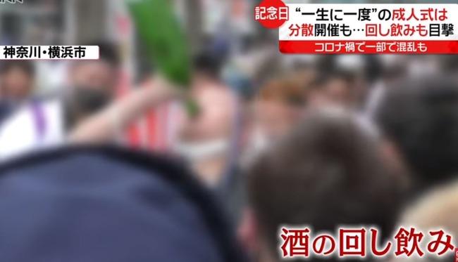 日テレ 横浜 成人式 一升瓶 回し飲み 警察 出動に関連した画像-01