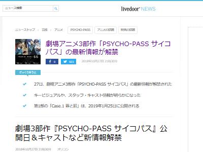サイコパス PSYCHO-PASS 劇場版 3部作に関連した画像-02