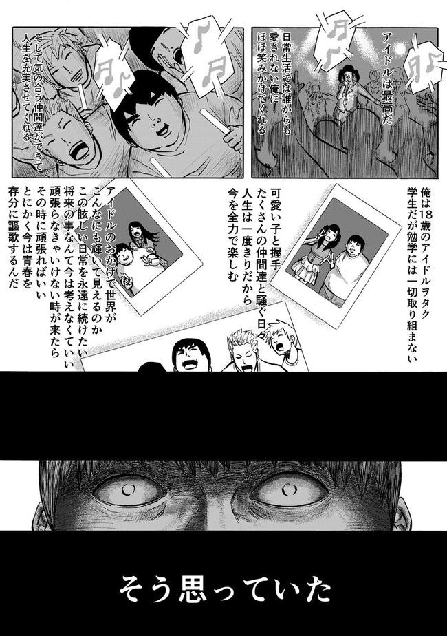オタク 人生 漫画に関連した画像-02