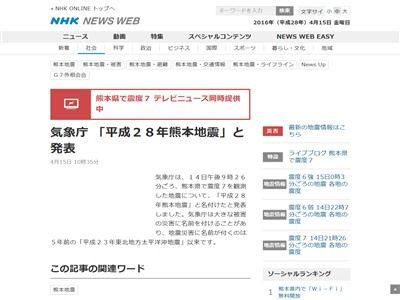 地震 熊本 熊本地震 に関連した画像-02