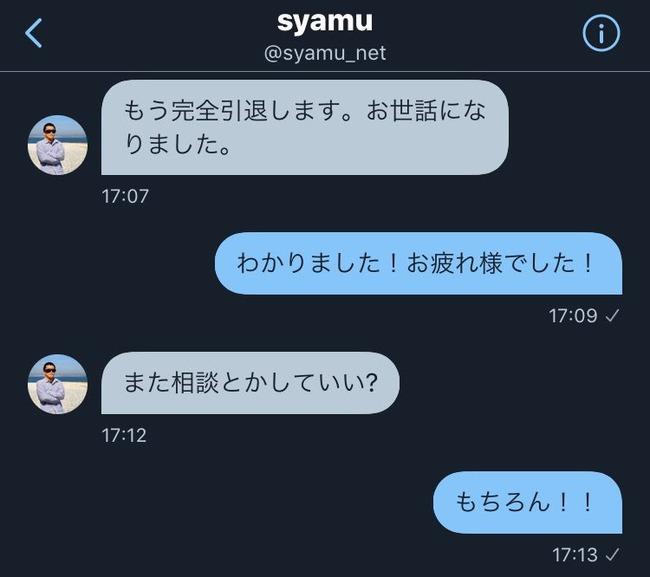 syamu YouTuber 引退 理由に関連した画像-02