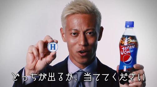 ペプシコーラ 本田圭佑 コイントスに関連した画像-02