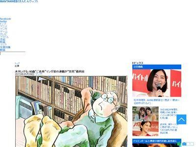 水木しげる わたしの日々 連載 終了 漫画家 ゲゲゲの鬼太郎 ビックコミックに関連した画像-02