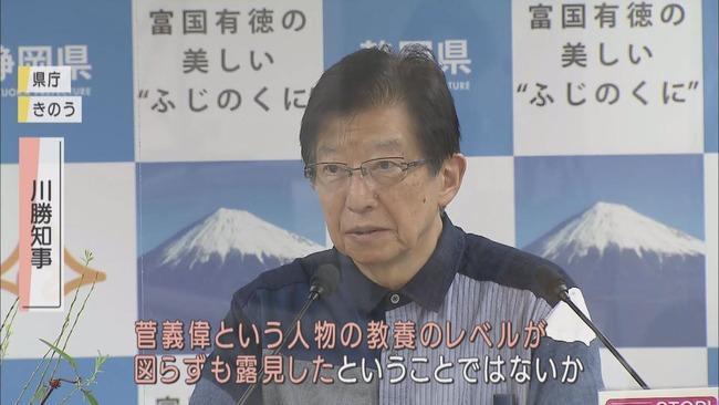静岡県知事 川勝平太 学者 差別発言 菅義偉 菅総理に関連した画像-01
