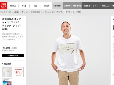 君の名は。 ユニクロ コラボ Tシャツ お前は誰だ? 新海誠作品 UTに関連した画像-04