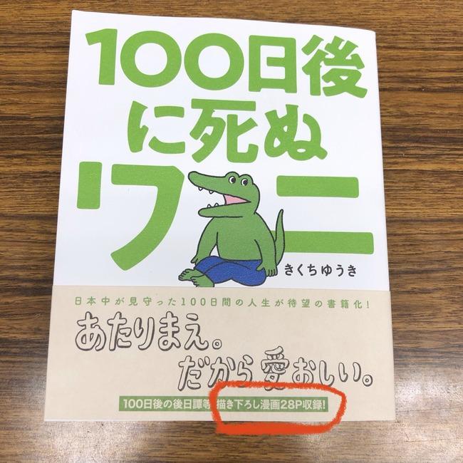 100日後に死ぬワニ 書籍版 描き下ろし 後日談 漫画に関連した画像-04