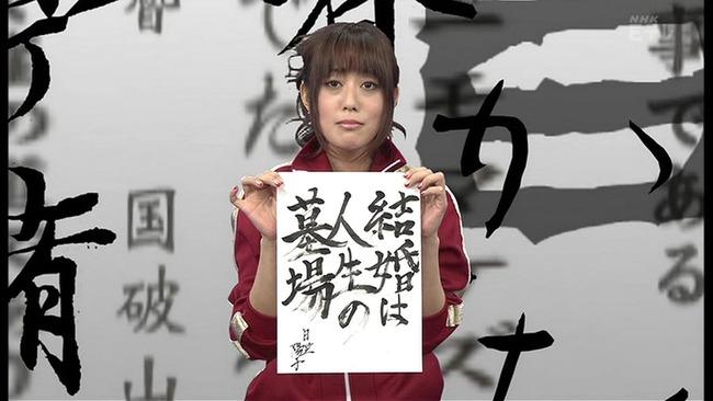 日笠陽子 結婚に関連した画像-03