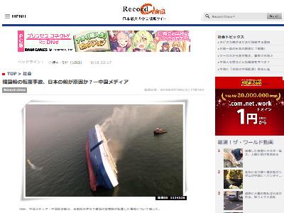 韓国船 転覆事故 日本 船 原因に関連した画像-03