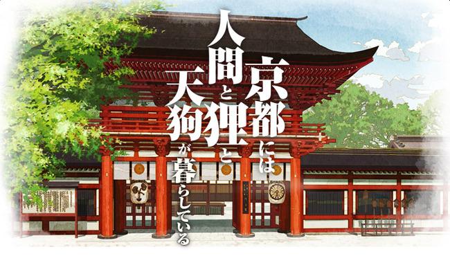 下鴨神社 有頂天家族に関連した画像-01