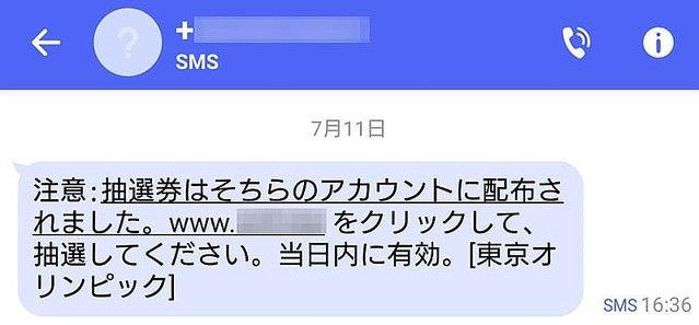 東京五輪フィッシング詐欺SMSに関連した画像-03
