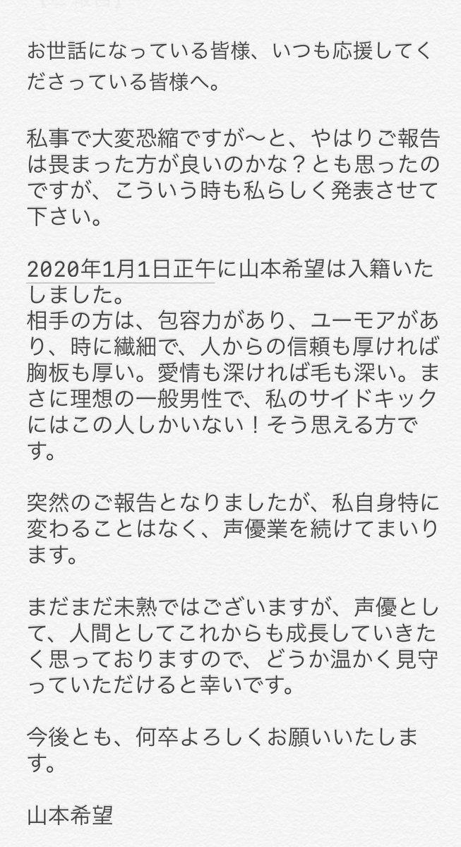 山本希望 声優 結婚 アイドルマスター シンデレラガールズ 城ヶ崎莉嘉に関連した画像-02