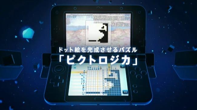 ピクトロジカ ファイナルファンタジー 3DSに関連した画像-02