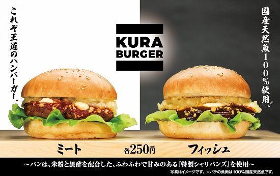 ハンバーガーくら寿司新メニューに関連した画像-01