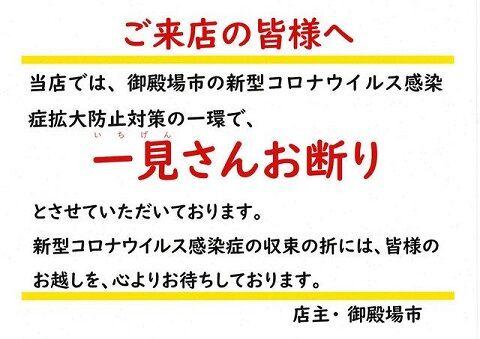 一見さん 拒否 静岡 御殿場 飲食店 緊急事態宣言 新型コロナに関連した画像-01