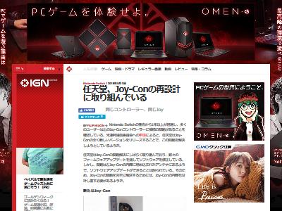任天堂 ジョイコン 再設計に関連した画像-02
